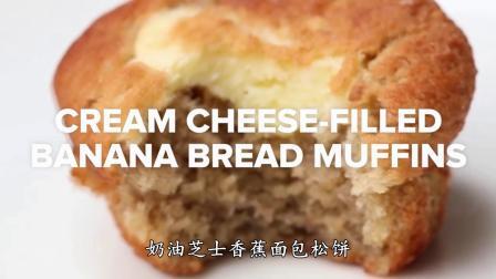 简易早餐轻松学会, 自制奶油芝士香蕉面包松饼, 味道不错哦, 赶紧试试吧