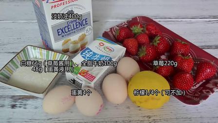 【美食节目】不需要冷冻搅拌的草莓冰淇淋的做法