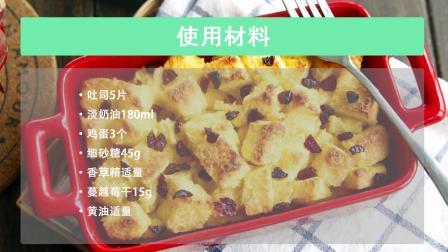 【番小茄Life】焗烤蔓越莓吐司布丁