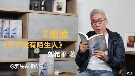 Z朗读 | 刘希平读《天下没有陌生人》