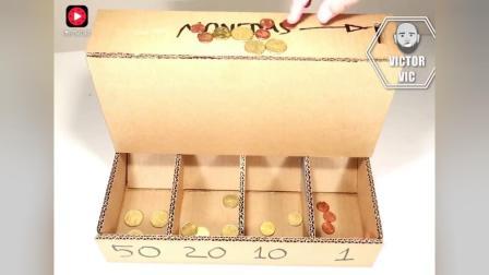 手工DIY用纸板制作硬币分拣机,这简直太实用了吧!-西瓜视频