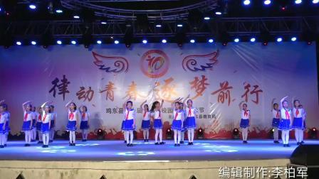 黑龙江鸡东县第十届中小学校园艺术节-踢踏舞《快乐节拍》表演:新建小学