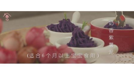 《妈妈厨房》之奶香紫薯泥