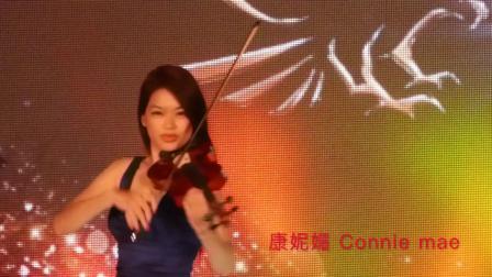 康妮媚 仕高利達 小提琴 &薩克斯風 表演