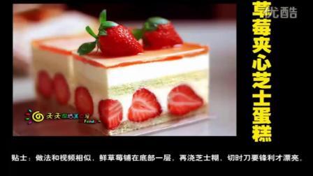 奶油蛋糕的制作方法,精美蛋糕做法