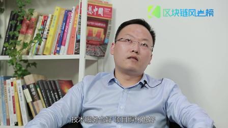 DDN联合创始人宋鑫: 让数据价值回归 搭建区块链社区生态