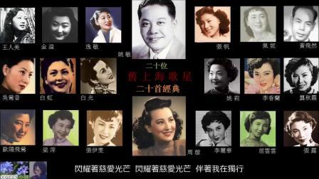 二十首經典 _ 二十位舊上海歌星