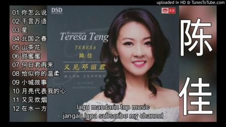 12 lagu Mandarin-Chen Jia-陈佳-part-4 full teresa- teng-songs
