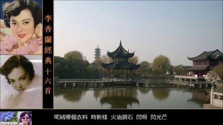李香蘭經典 【十六首】_ 李香蘭 Lee Hsiang Lan