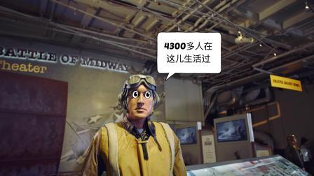 """加利""""孩""""尼亚大探险:中途岛号航空母舰博物馆"""