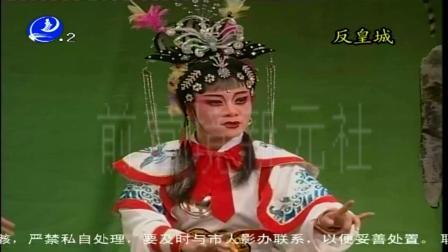 莆仙戏-反皇城-哆头剧团
