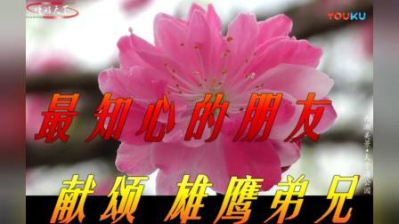 基督教歌曲 与主同行 哈尔滨市平房区基督教会 雄鹰弟兄制作 献颂