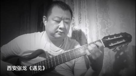 《遇见》吉他独奏 西安张龙吉他教学  巴洛克琴行