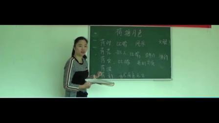 语文试讲视频《荷塘月色》.mp4_标清
