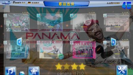 e舞成名脚谱 panama 花式表演4星
