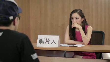 屌丝男士;大鹏去面试演员, 差点把杨幂气死!