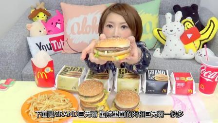 【木下大胃王】手作比GIGA还大的巨无霸汉堡(中文字幕)
