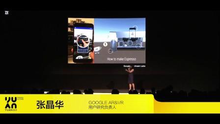 2018ucan大会-张晶华演讲-用户研究在产品定义上的新影响力