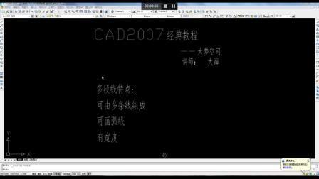 cad2007经典教程-多段线
