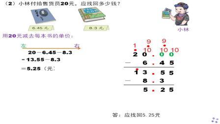 人教版四年级数学下册  小数加减混合运算
