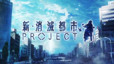 【电玩巴士】《新·消灭都市Project》宣传片