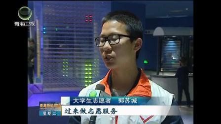 [青海新闻联播]青海省科技馆:创新形式 发挥志愿者优势广泛开展科普活动