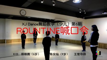 【XJ Dance】舞蹈教学(少儿)hiphop街舞第6期Dance Floor   王楚导师