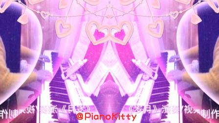 王菲/那英《岁月》钢琴演奏:PianoKitty