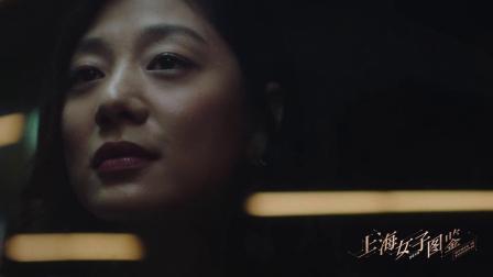 《上海女子图鉴》光影镜头合辑
