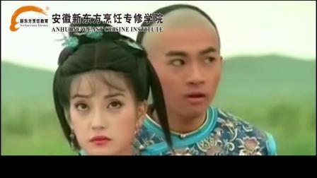 安徽新东方烹饪恶搞配音版_学厨艺安徽新东方厨