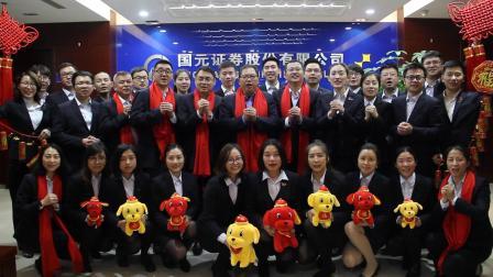 国元证券上海分公司祝大家新年快乐!旺旺旺