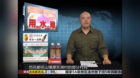 1、广州:入住两年无装水管 安置区居民用水困难