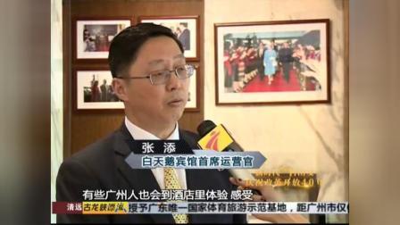 5、广州印迹:改革开放风气之先 白天鹅打开世界之窗