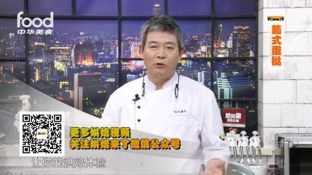 第十六期 foodtv中华美食旗舰店/葡式蛋挞制作教程