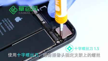 苹果7拆机换后置摄像头 iPhone7拆机教学视频 手机维修教程 【草包网】