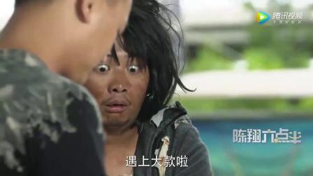 陈翔六点半: 美女路边晕倒, 一群男人都慌着要给美女做人工呼吸