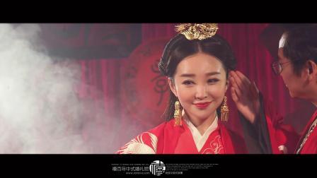 《青丝》周制汉婚——禧百年中式婚礼馆
