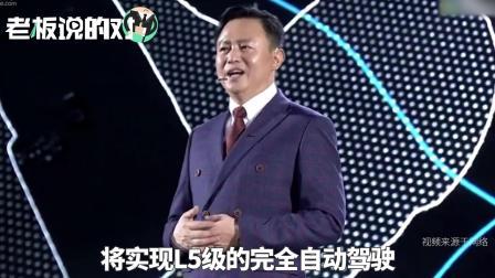 一汽老总徐留平:红旗车2025年实现无人驾驶!