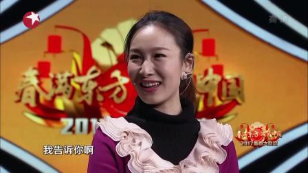 2017新春大联欢20170128郭冬临 黄杨 宋阳《幸福密码》 高清