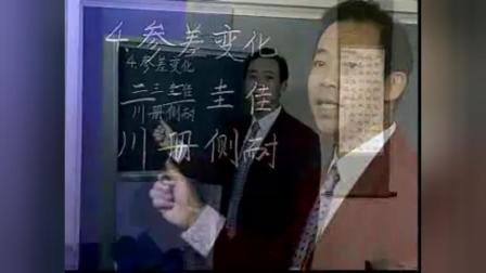 庞中华硬笔书法教程 第05讲_标清