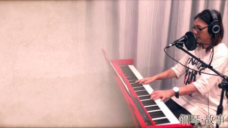 《永不失联的爱》周兴哲 钢琴弹唱cover:张春慧(奶茶)