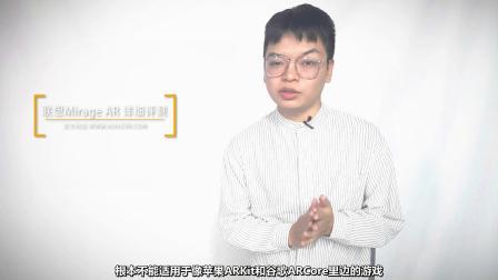 「虎虎VR出品」联想Mirage AR眼镜评测_详情价格