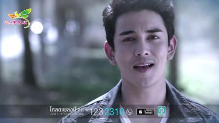 【BTS字幕组】不相配的人(泰国电视连续剧《为了你》片尾曲MV)