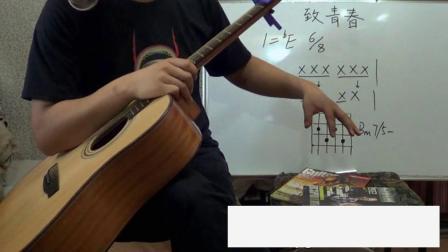 脸谱民谣吉他教学入门教程56王菲《致青春》吉他弹唱教学