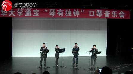 """9.屋顶上的提琴手-KENG乐队【清华大学通宝""""琴有独钟""""口琴音乐会】"""