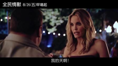【全民情獸】中文版電影預告片2