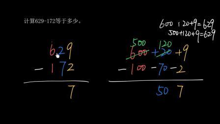 万以内的加法和减法:三位数的退位减法(二) 14