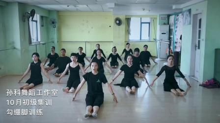 10月集训古典基训组合「勾绷脚训练」孙科舞蹈工作室
