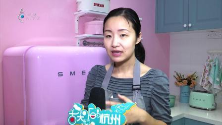 舌尖上的杭州之斑斓生活烘焙教室