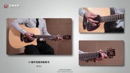 4-4-3-2拨片扫弦伴奏练习(1-4)《吉他中国·吉他宝典》民谣篇